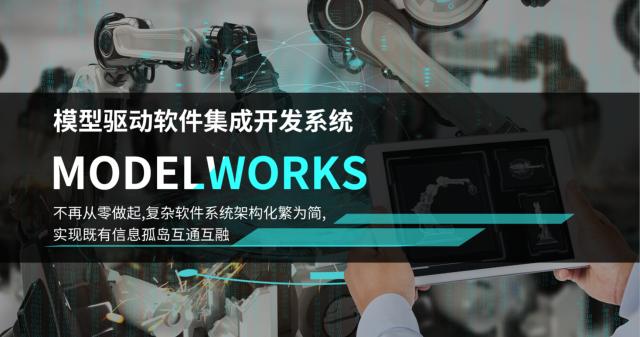 模型驱动和微服务架构的工业软件框架MODELWORKS