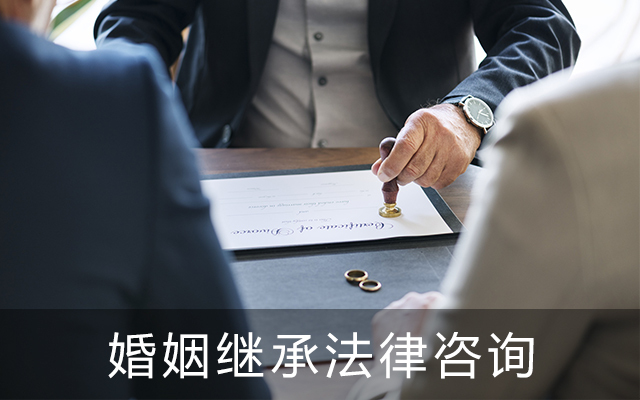 知信律师事务所——婚姻继承法律咨询