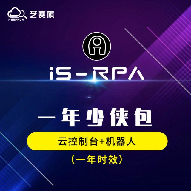 RPA流程自动化一年少侠包